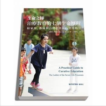 生命之梯:治療教育的七個生命歷程給家長、教師和治療者勇氣的實用指引