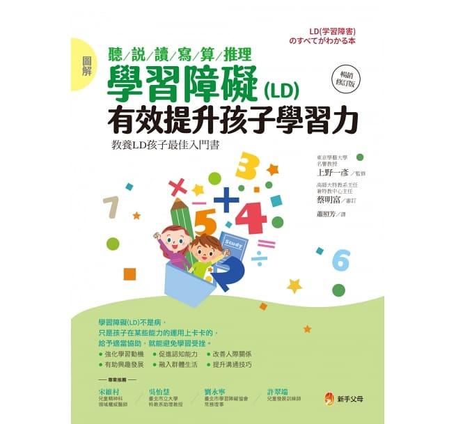 圖解 聽/說/讀/寫/算/推理 學習障礙(LD) 有效提升孩子學習力