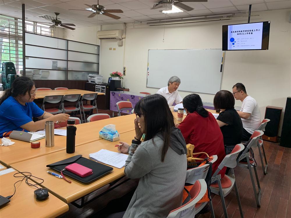 【108年05月】課程發展工作小組會議