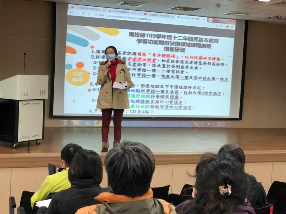 【110年1月】自然領域課程調整增能研習